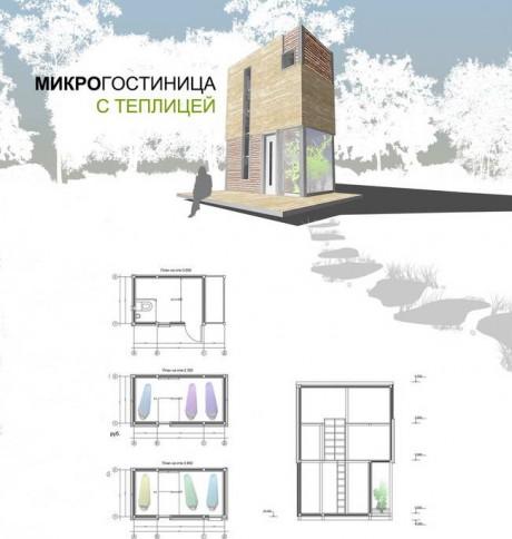 «МИКРОГОСТИНИЦА С ТЕПЛИЦЕЙ». Куприянов Владимир