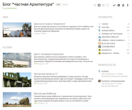 Feedly - альтернатива Google Reader